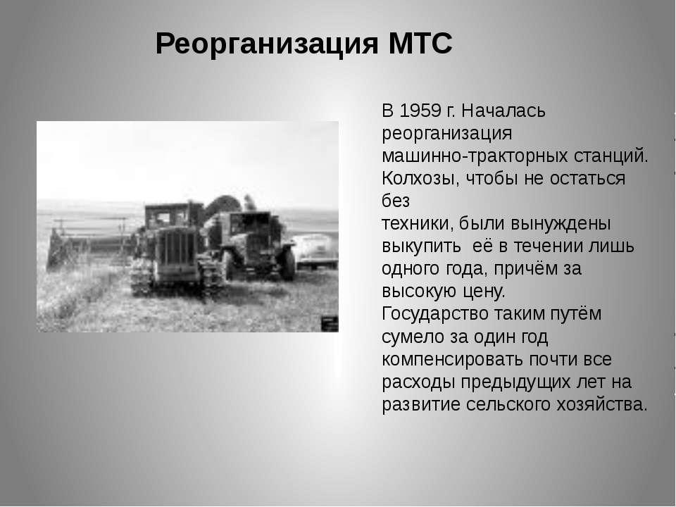 Реорганизация МТС В 1959 г. Началась реорганизация машинно-тракторных станций...