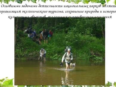 Основными задачами деятельности национальных парков является организация экол...