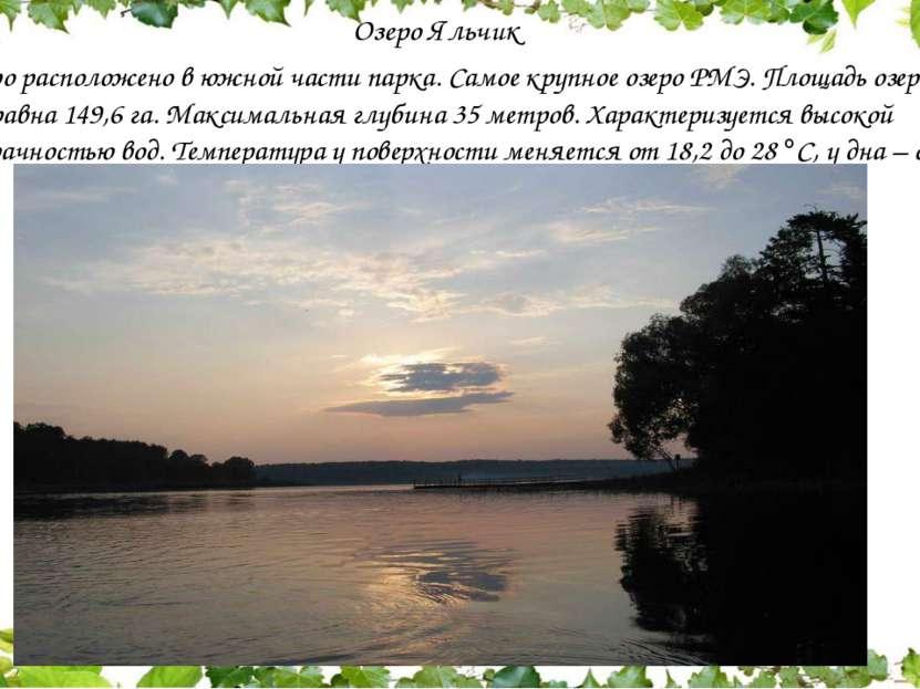 Озеро Яльчик Озеро расположено в южной части парка. Самое крупное озеро РМЭ....