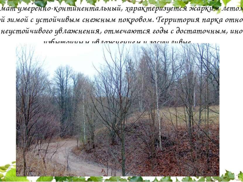 Климат умеренно-континентальный, характеризуется жарким летом и морозной зимо...