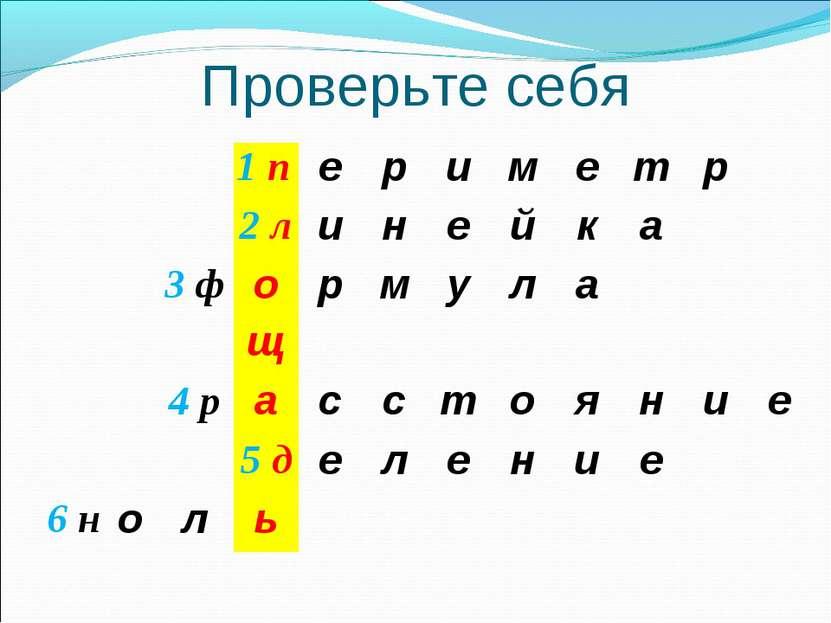 Проверьте себя 1 п е р и м е т р 2 л и н е й к а 3 ф о р м у л а щ 4 р а с с ...
