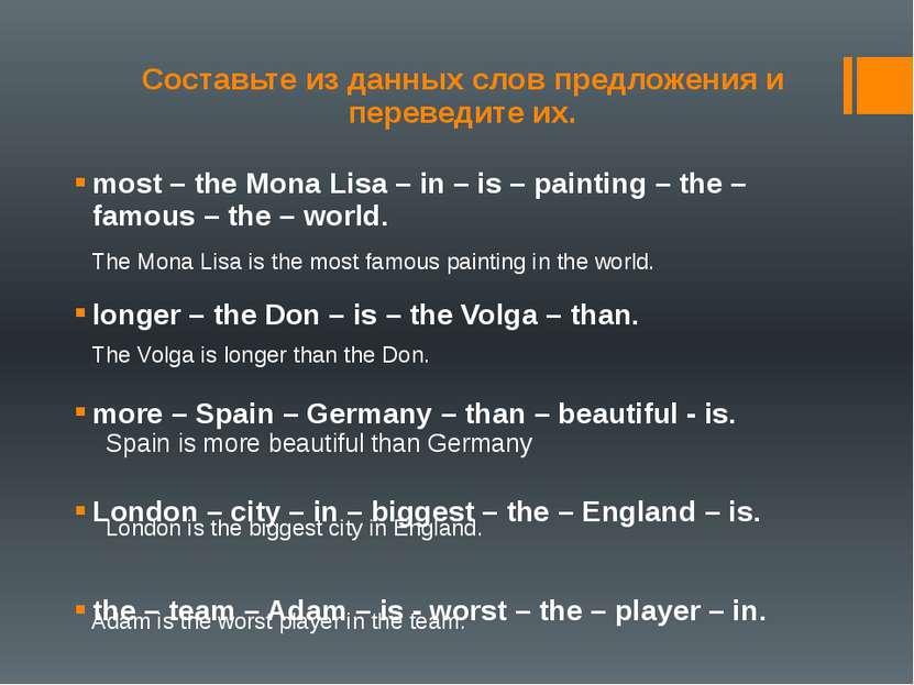 Составьте из данных слов предложения и переведите их. most – the Mona Lisa – ...