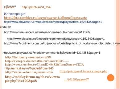 Ссылки Иллюстрации:http://foto.rambler.ru/users/awersa1/album/?sort=vote http...