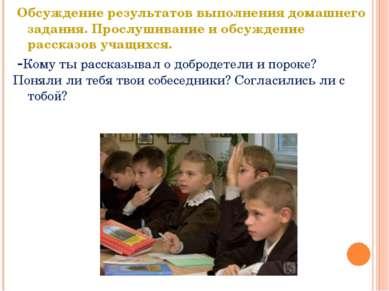 Обсуждение результатов выполнения домашнего задания. Прослушивание и обсужден...