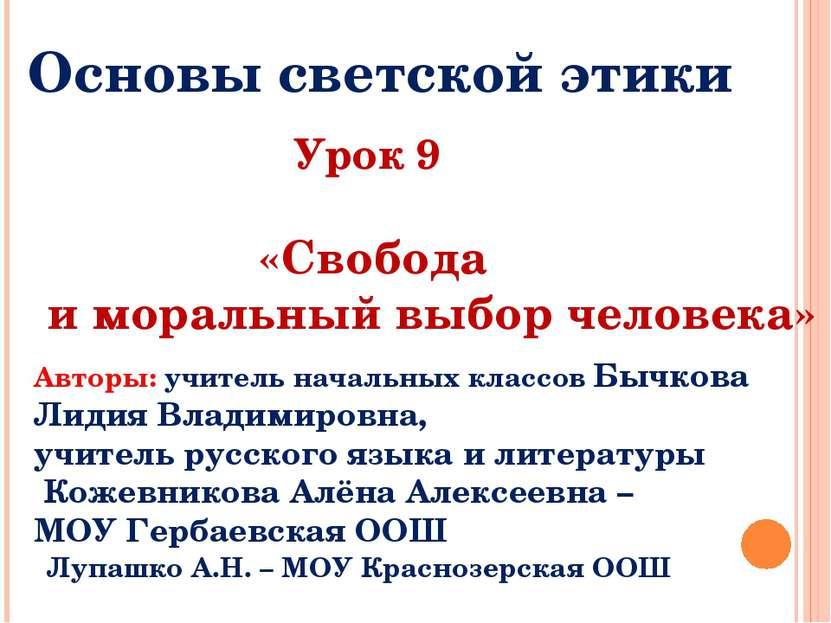 Урок 9 «Свобода и моральный выбор человека» Основы светской этики Авторы: учи...