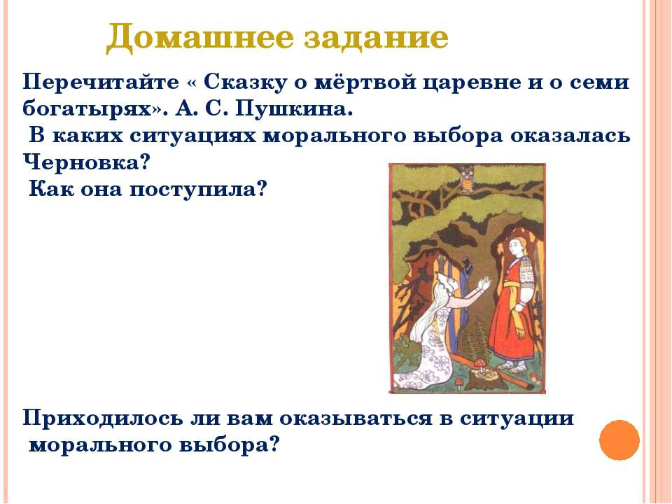 Домашнее задание Перечитайте « Сказку о мёртвой царевне и о семи богатырях». ...