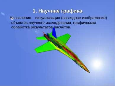 1. Научная графика Назначение – визуализация (наглядное изображение) объектов...