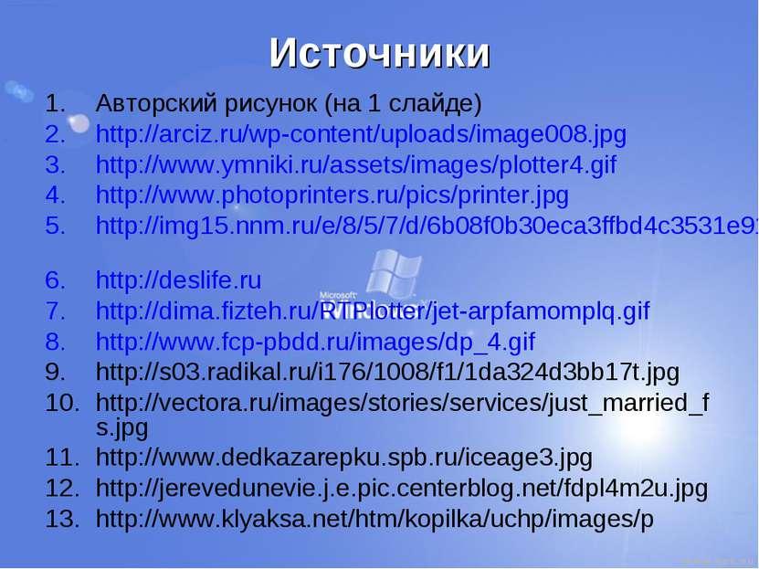 Источники Авторский рисунок (на 1 слайде) http://arciz.ru/wp-content/uploads/...
