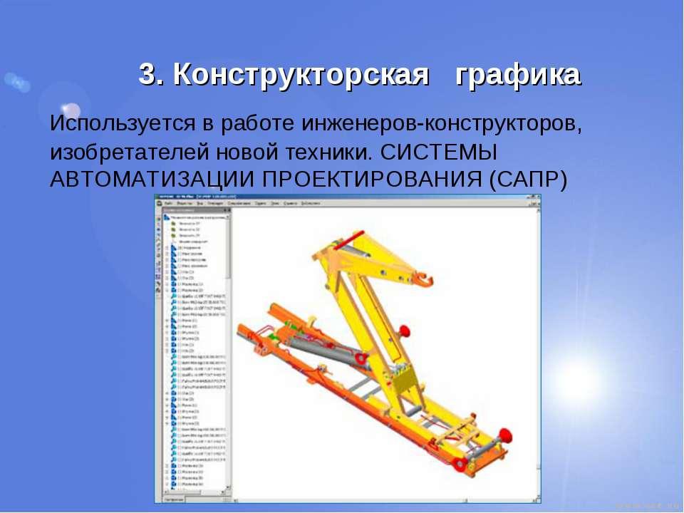 3. Конструкторская графика Используется в работе инженеров-конструкторов, изо...