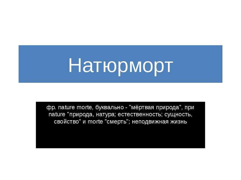 "Натюрморт фр. nature morte, буквально - ""мёртвая природа"", при nature ""природ..."