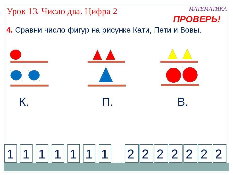 4. Сравни число фигур на рисунке Кати, Пети и Вовы. Урок 13. Число два. Цифра...