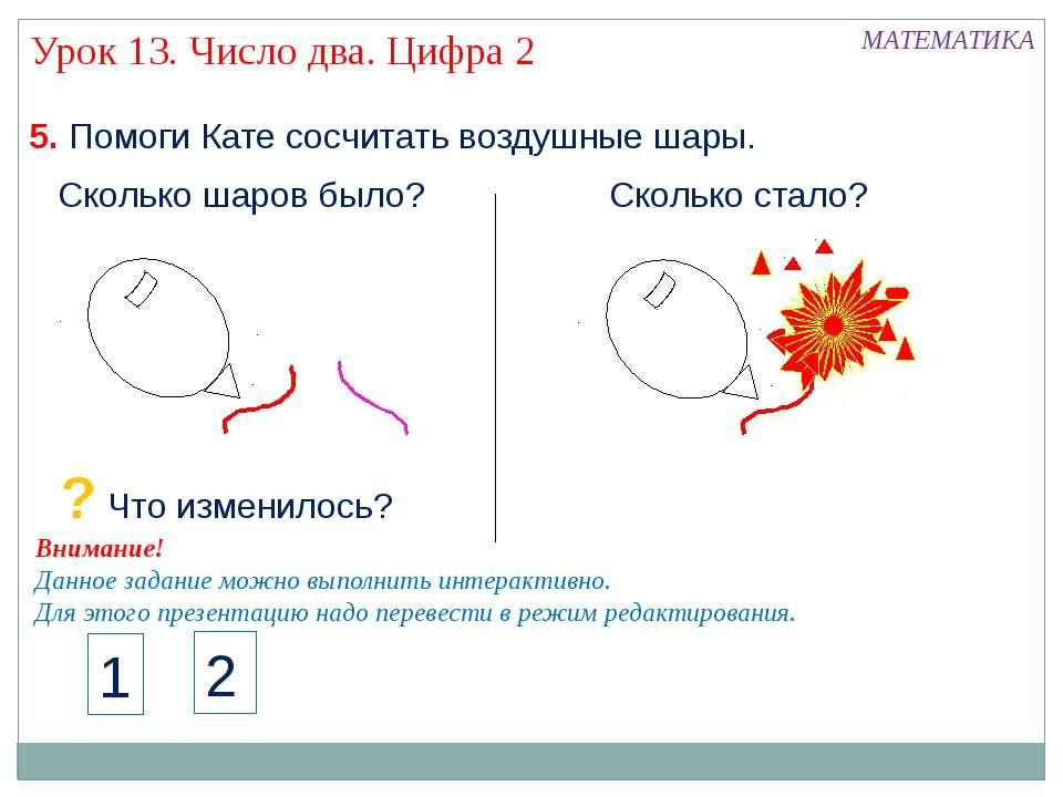 5. Помоги Кате сосчитать воздушные шары. Урок 13. Число два. Цифра 2 МАТЕМАТИ...