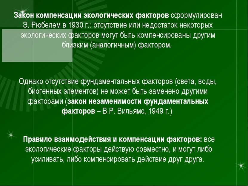 Закон компенсации экологических факторов сформулирован Э. Рюбелем в 1930 г.: ...