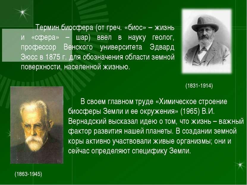 Термин биосфера (от греч. «биос» – жизнь и «сфера» – шар) ввел в науку геолог...