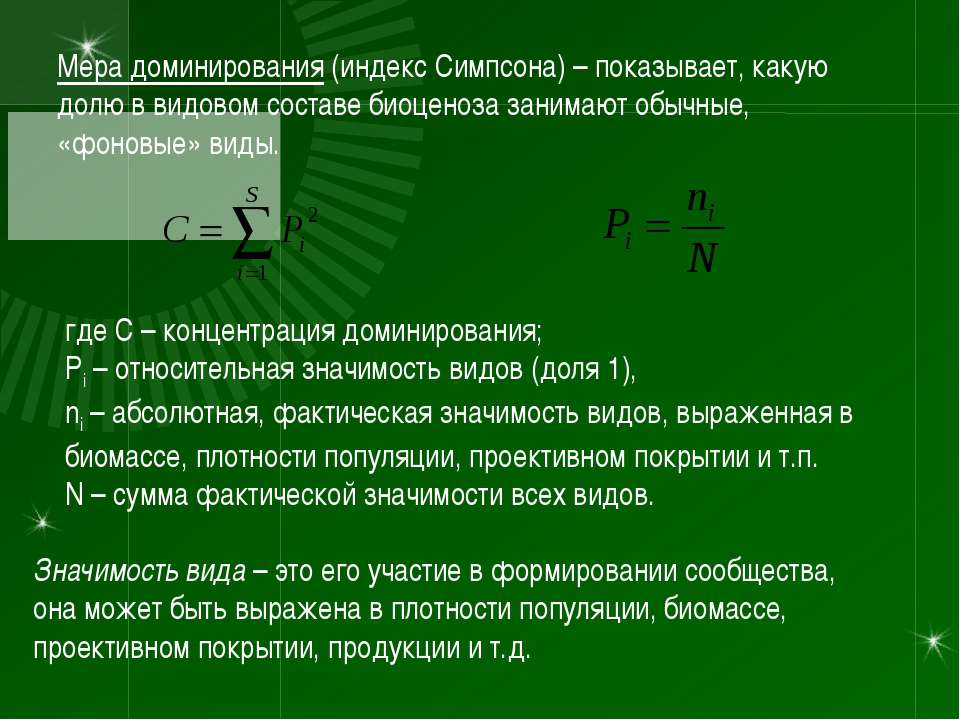 где С – концентрация доминирования; Pi – относительная значимость видов (доля...