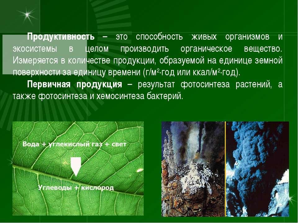 Продуктивность – это способность живых организмов и экосистемы в целом произв...
