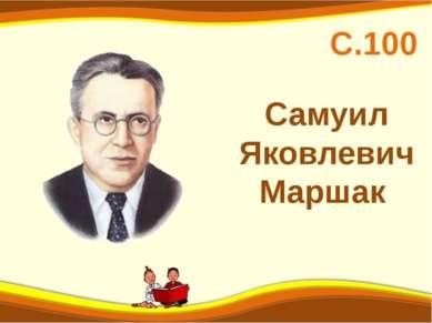 Самуил Яковлевич Маршак С.100