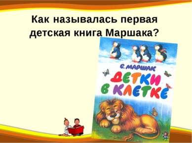 Как называлась первая детская книга Маршака?