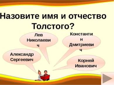р Александр Сергеевич Назовите имя и отчество Толстого? Лев Николаевич Конста...
