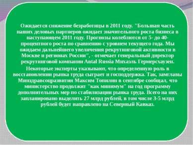 """Ожидается снижение безработицы в 2011 году. """"Большая часть наших деловых парт..."""