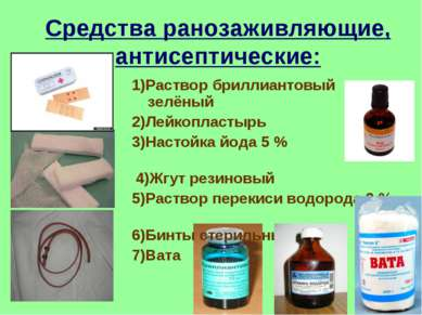 Средства ранозаживляющие, антисептические: 1)Раствор бриллиантовый зелёный 2)...