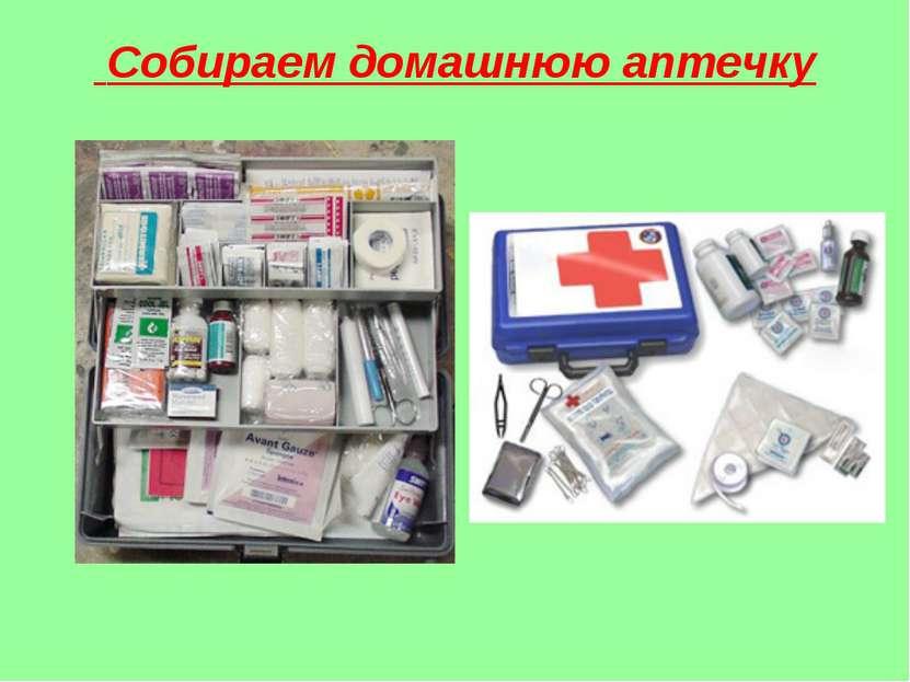 Собираем домашнюю аптечку