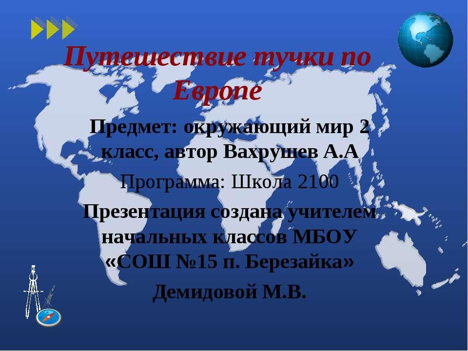Путешествие тучки по Европе Предмет: окружающий мир 2 класс, автор Вахрушев А...