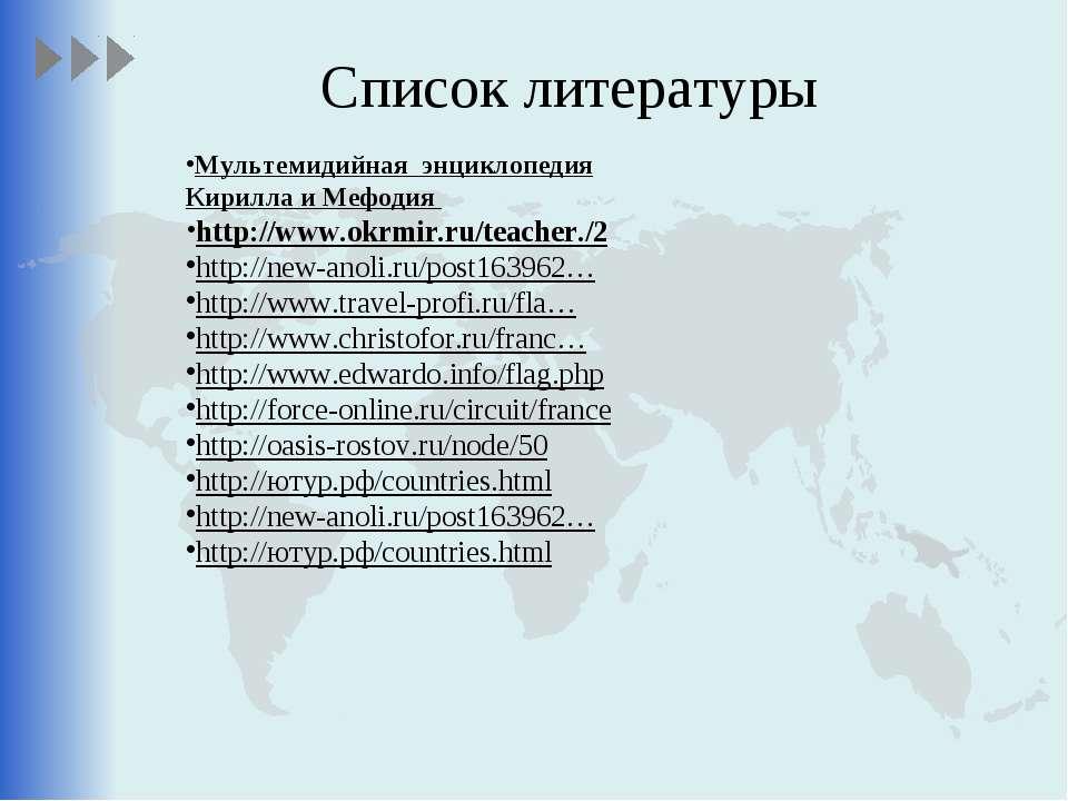Список литературы Мультемидийная энциклопедия Кирилла и Мефодия http://www.ok...