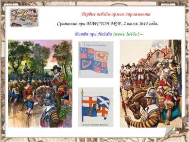 Битва при Нейзби (июнь 1645г.) – . Сражение при МАРСТОН-МУР, 2 июля 1644 года...