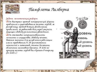 Памфлеты Лилберна Задачи политических реформ. Он выступал против монархическо...