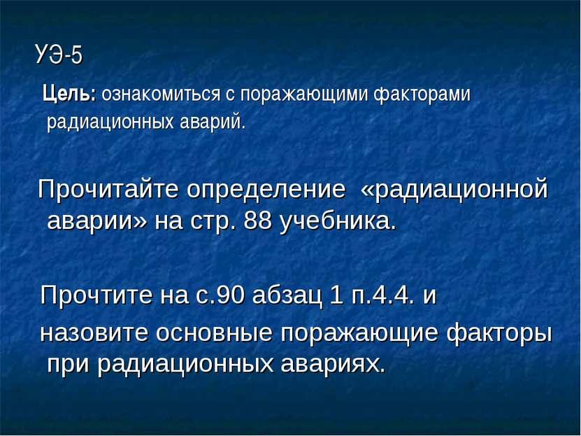 УЭ-5 Цель: ознакомиться с поражающими факторами радиационных аварий. Прочитай...