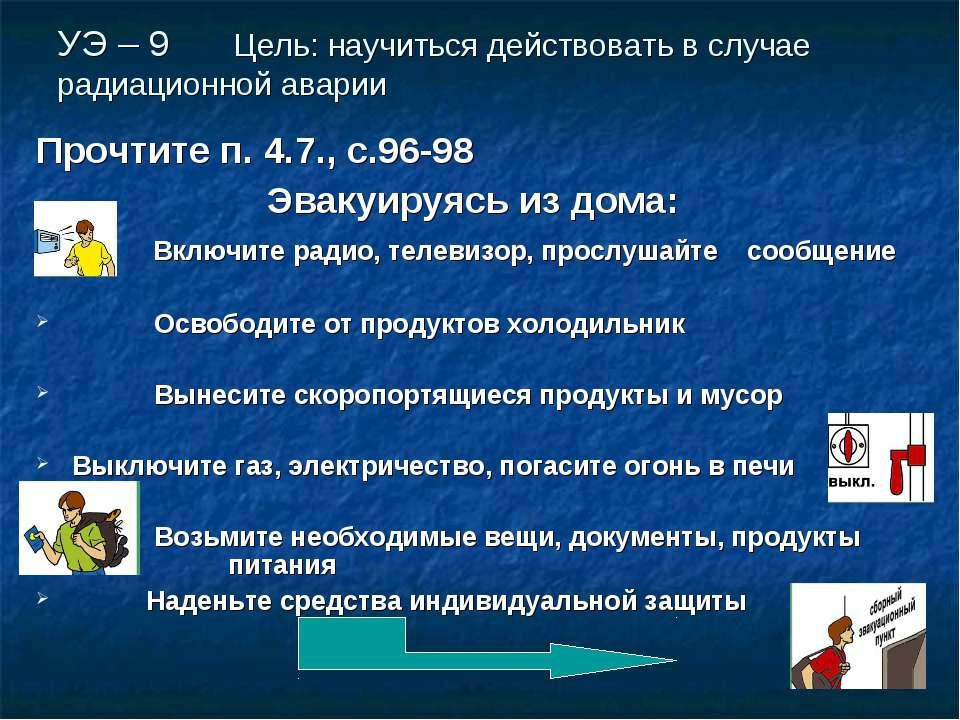 УЭ – 9 Цель: научиться действовать в случае радиационной аварии Прочтите п. 4...