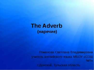 The Adverb (наречие) Романова Светлана Владимировна учитель английского языка...