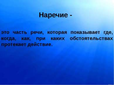 Наречие - это часть речи, которая показывает где, когда, как, при каких обсто...