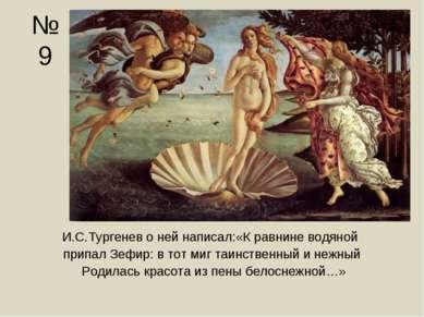 №9 И.С.Тургенев о ней написал:«К равнине водяной припал Зефир: в тот миг таин...