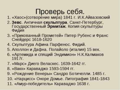 Проверь себя. 1. «Хаос»(сотворение мира) 1841 г. И.К.Айвазовский 2. Зевс. Ант...