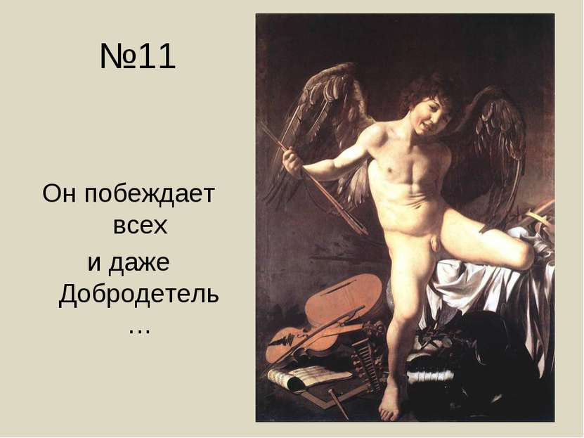 №11 Он побеждает всех и даже Добродетель…