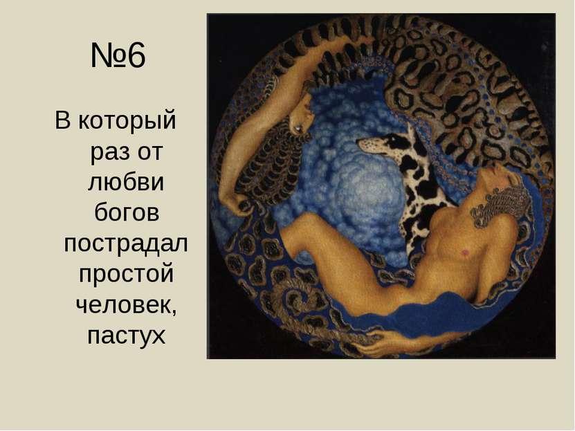 №6 В который раз от любви богов пострадал простой человек, пастух