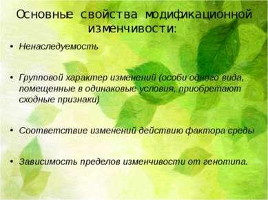 Основные свойства модификационной изменчивости: Ненаследуемость Групповой хар...