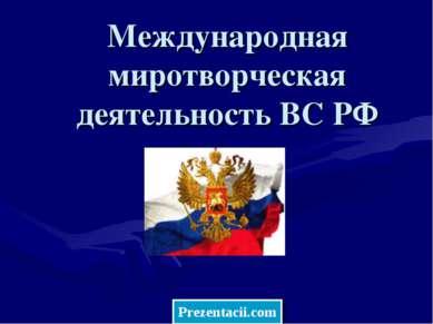 Международная миротворческая деятельность ВС РФ