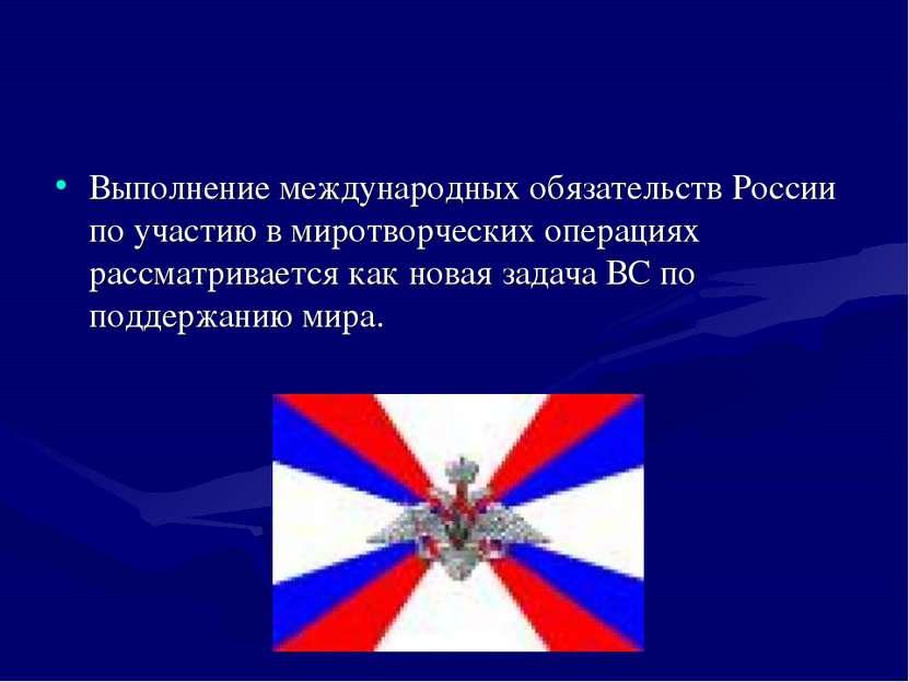 Выполнение международных обязательств России по участию в миротворческих опер...