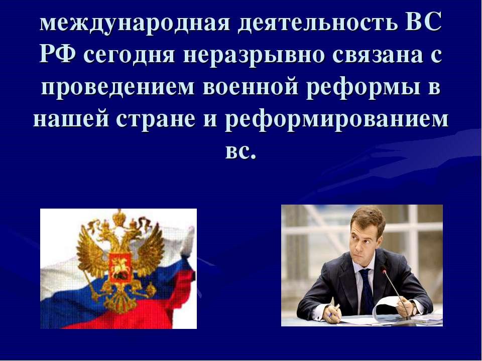 международная деятельность ВС РФ сегодня неразрывно связана с проведением вое...