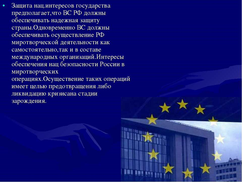Защита нац.интересов государства предполагает,что ВС РФ должны обеспечивать н...