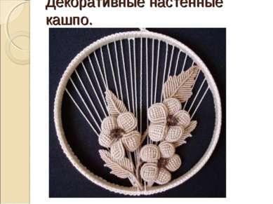 Декоративные настенные кашпо.