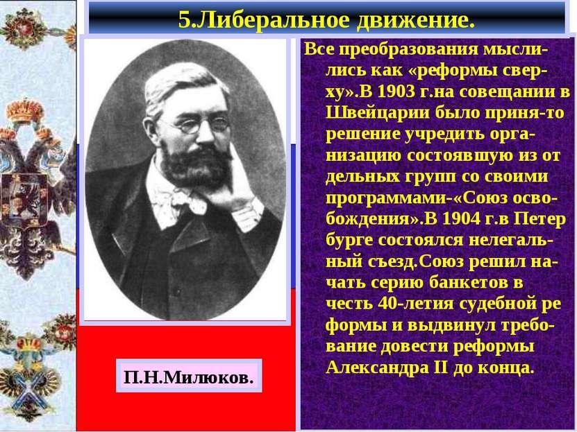 Все преобразования мысли-лись как «реформы свер-ху».В 1903 г.на совещании в Ш...