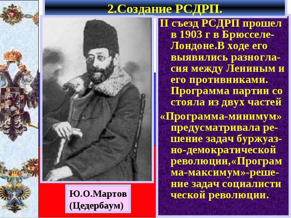 II съезд РСДРП прошел в 1903 г в Брюсселе-Лондоне.В ходе его выявились разног...