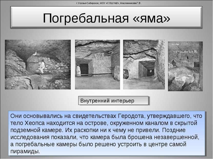 Внутренний интерьер Они основывались на свидетельствах Геродота, утверждавшег...