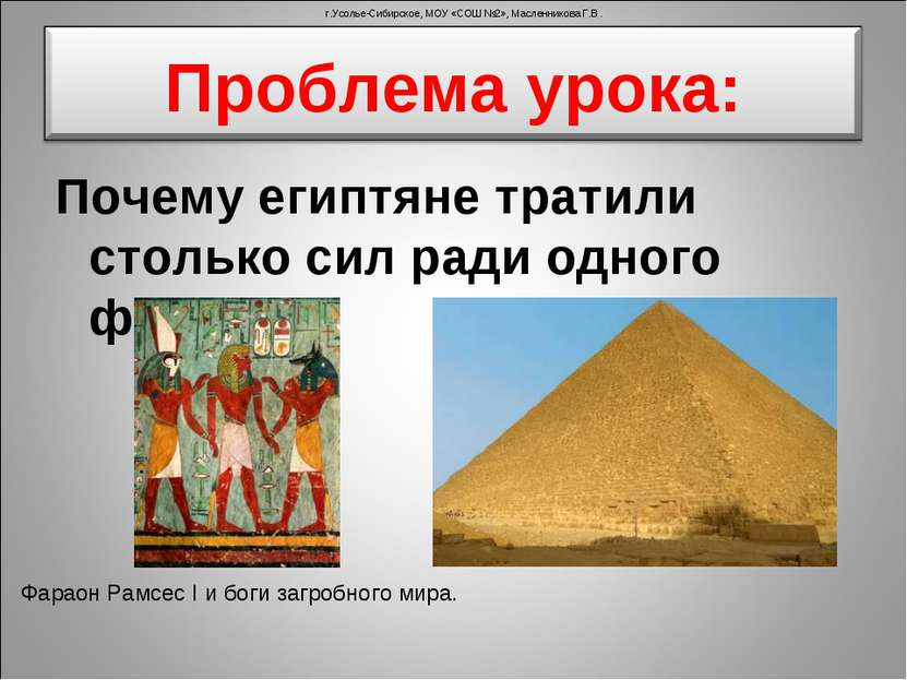 Почему египтяне тратили столько сил ради одного фараона? Фараон Рамсес I и бо...