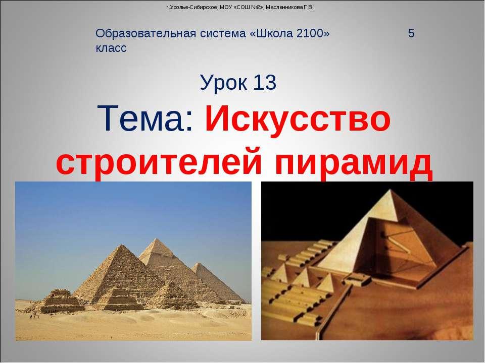 Образовательная система «Школа 2100» 5 класс Урок 13 Тема: Искусство строител...