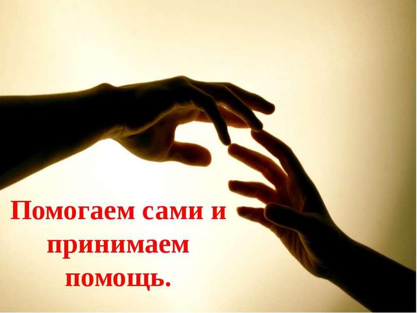 Помогаем сами и принимаем помощь.